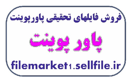 پاورپوینت با موضوع   Reproduction Physiology- چرخه تخمدان  -گامه فولیکولی- چرخه فحلی -32 اسلاید